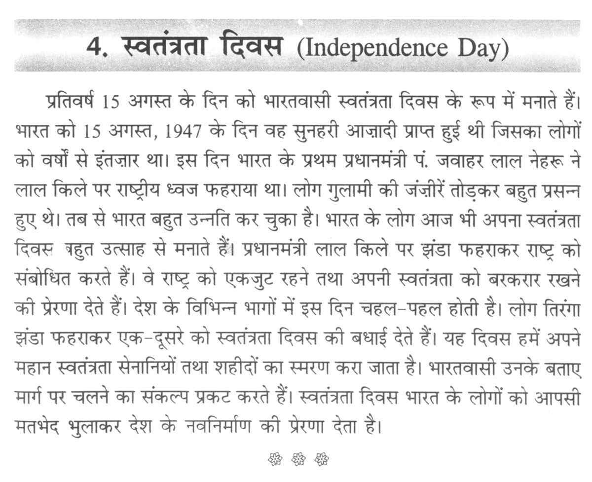 independence speech Independence day speeches in english: best patriotic addresses for students to  present in school and celebrate 15th august 2018 (watch.