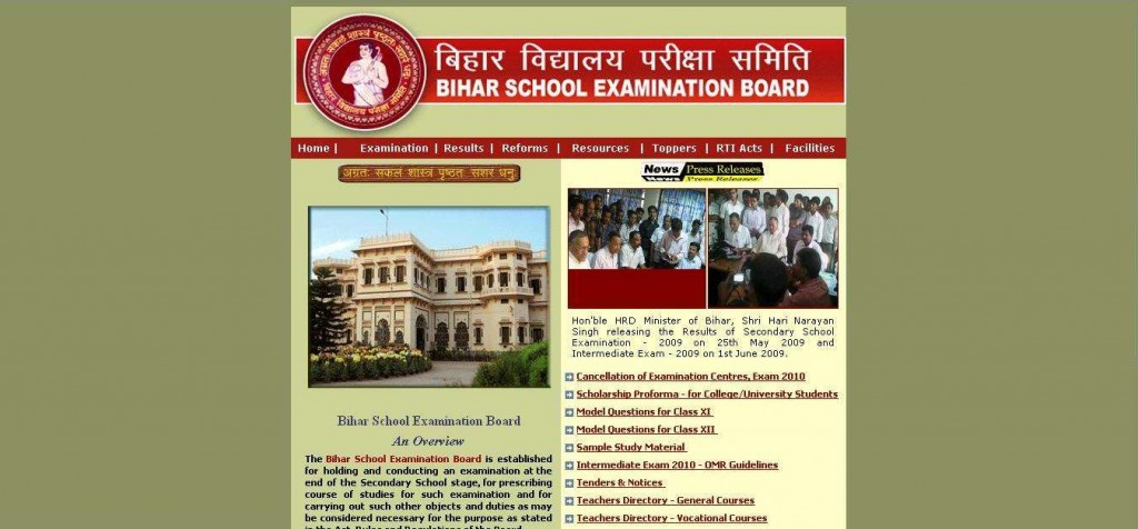 bihar board 10th result 2015