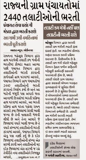 Gujarat Talati Recruitment 2015