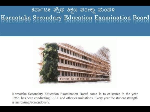 Karnataka SSLC Results 2015