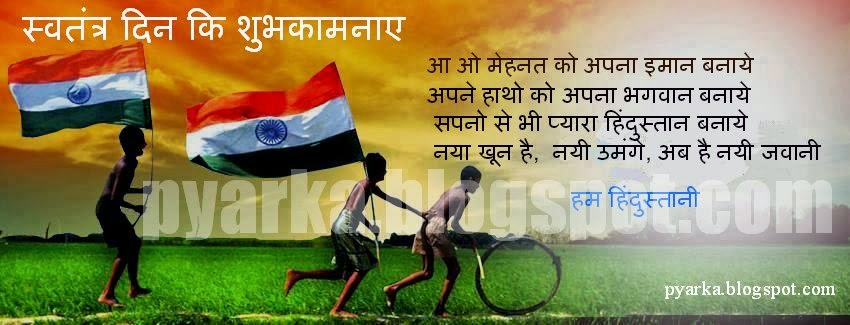 Independence-Day-Quotes-In-Hindi