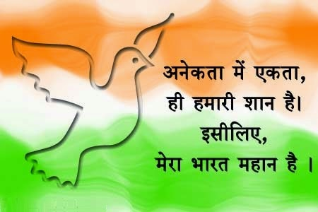 independence-day-india-quotes-in-hindi-2014-6
